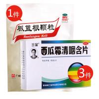 三金 西瓜霜清咽含片 1.8g*16片 *3件+白云山 板蓝根颗粒 10g*20包 感冒发烧 *1件