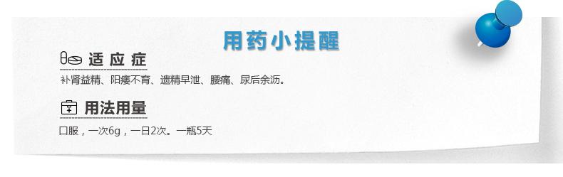 同仁堂 五子衍宗丸 60g/瓶6262