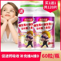 【买1送1共120粒】汤臣倍健维生素A维生素D软胶囊(儿童型)400mg/粒*60粒