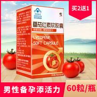 【买2送1原品】修正 番茄红素软胶囊0.5g*60粒 男性男士保健品