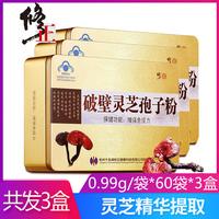 【3盒装】修正 破壁灵芝孢子粉 0.99g*60袋*3盒