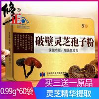 【买3送1原品 】修正 破壁灵芝孢子粉 0.99g*60袋