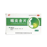 博爱 咽炎含片 2.6gx8片x3板/盒
