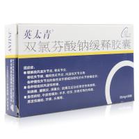 英太青 双氯芬酸钠缓释胶囊 50mg*20粒