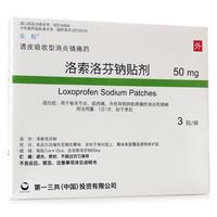 乐松 洛索洛芬钠贴剂  50mg*3贴