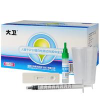 大卫人精子SP10蛋白检测试剂(胶体金法)1人份