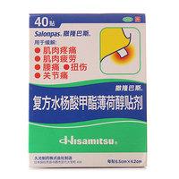 撒隆巴斯 复方水杨酸甲酯薄荷醇贴剂 40贴