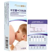 金秀儿 半定量HCG检测试剂 1人份 验孕棒早早孕1支装测孕纸验孕笔早孕备孕