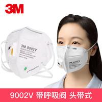3M 9002V KN90自吸过滤式防颗粒物呼吸器