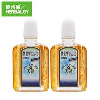 【2瓶装】香港健洛通 健络通 活络油 天磁按摩 镇痛活络25ml 黄道益独子创立