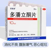 诺捷康 多潘立酮片 10mg*30片 消化不良呕吐恶心胃酸过多胃痛胃胀