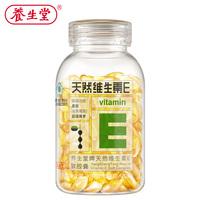 养生堂 养生堂天然维生素E 30g (250mg*120粒)/瓶 30g (250mg*120粒)/瓶