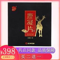 【买2赠1】八府堂 鹿凝片鹿血鹿茸压片 16片/盒