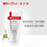 薇诺娜柔润保湿霜80g面霜补水保湿滋润男女修护敏感肌护肤品乳液