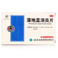 云南白药 蒲地蓝消炎片 48片