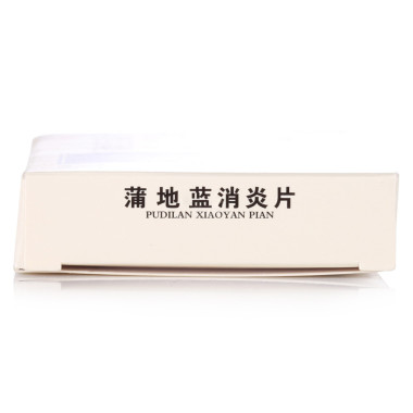 云南白药 蒲地蓝消炎片 48片3408