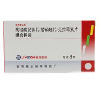 丽珠维三联 枸橼酸铋钾片/替硝唑片/克拉霉素片组合包装 8片