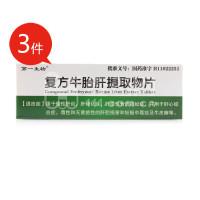 京生 第一生物 复方牛胎肝提取物片  40mg*36片 *3件
