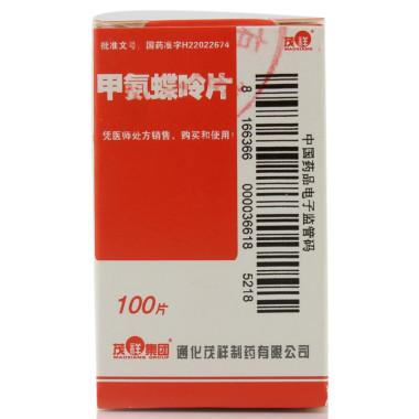 茂祥 甲氨蝶呤片 2.5mg*100片1083