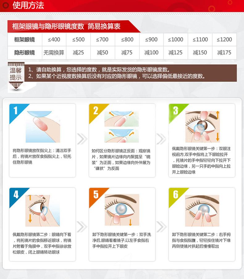 海昌 H2O隐形眼镜日抛 5片装8773