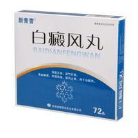 新青雪 白癜风丸 72s
