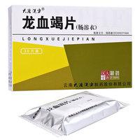 大唐汉方 龙血竭片 0.4g*36片/盒