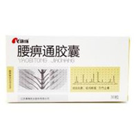 康缘 腰痹通胶囊 0.42g*30粒/盒