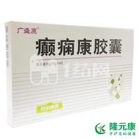广盛原 癫痫康胶囊 0.3g*60粒