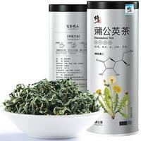 修正 蒲公英茶 50g/罐 蒲公英茶叶长白山 蒲公英茶叶