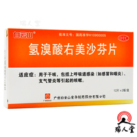 白云山 氢溴酸右美沙芬片