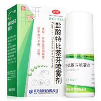 丁克 盐酸特比萘芬喷雾剂 15ml: 0.15g