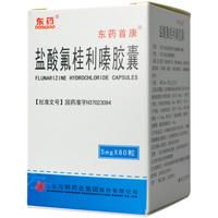 东药 盐酸氟桂利嗪胶囊 5mg*60粒