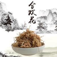 旗香药草合欢花250g/袋别名夜合欢、夜合树、绒花树、鸟绒树、苦情花
