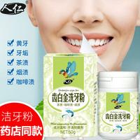 人仁 洗牙粉50g/盒 牙齿美白牙齿白金洁刷白牙素牙贴粉牙膏去口臭