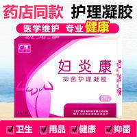 【買2送1】廣雅婦炎康抑菌護理凝膠5支/盒婦科去異味女性私處護理液