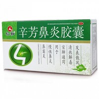 桑海 辛芳鼻炎胶囊 0.25g*12粒*4板
