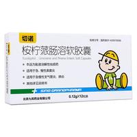 切诺 桉柠蒎肠溶软胶囊 0.12g*12粒