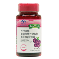 (买1赠1)百合康牌葡萄籽大豆提取物维生素E软胶囊500mg/粒×100粒