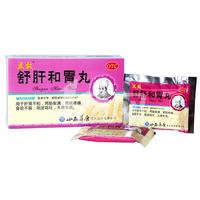立效 舒肝和胃丸 9g*6袋