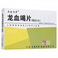 大唐汉方 龙血竭片 0.4g*36片