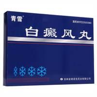 青雪 白癜风丸 30丸*2小盒