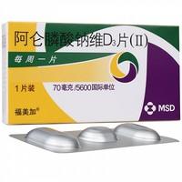 福美加 阿仑膦酸钠维D3片(Ⅱ)  70mg:5600IU*1片