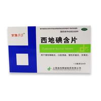 京豫华苏 西地碘含片 1.5mgx15片x2板