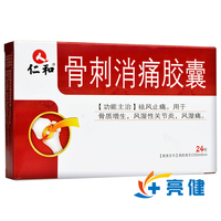 仁和 骨刺消痛胶囊 0.3g*24粒