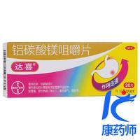 达喜 铝碳酸镁咀嚼片(OTC) 0.5g*20片