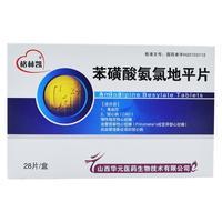 格林凯 苯磺酸氨氯地平片 5mg*28片