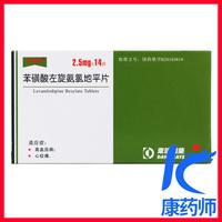 安美平 苯磺酸左氨氯地平片 2.5mg*14片