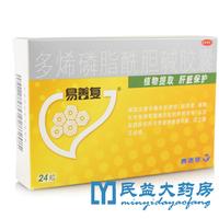 易善复 多烯磷脂酰胆碱胶囊 228mg*24粒