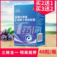 修正 蓝莓叶黄素β-胡萝卜素软胶囊 0.5g/粒*48粒