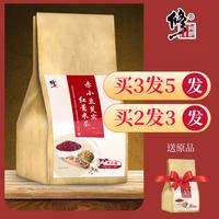 买2赠1 修正 赤小豆芡实红豆薏米茶 5g*30袋/盒 红豆薏米芡实茶赤小豆薏仁茶苦荞大麦茶叶花茶